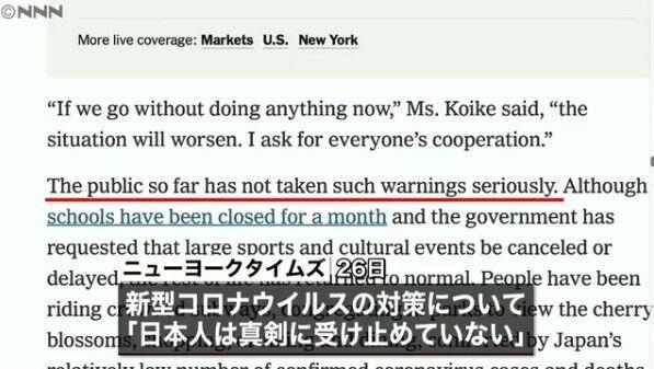 米紙「花見に混雑した電車・・・日本人はいつになったら新型コロナウイルスを真剣に受け止めてくれるんだ?」