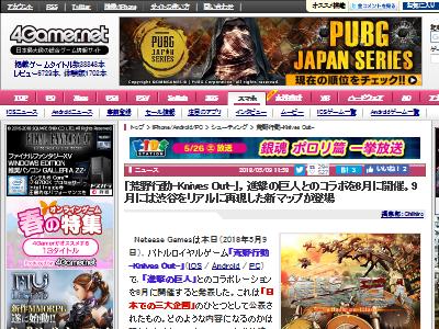 荒野行動 進撃の巨人 コラボ 東京 渋谷 マップに関連した画像-02