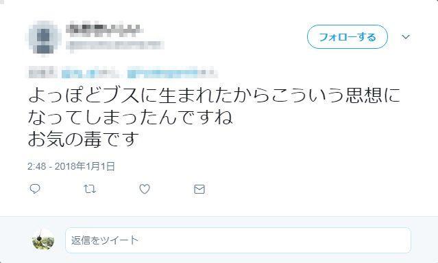 日本 女性 差別 搾取 クソリプ 女性差別 に関連した画像-02
