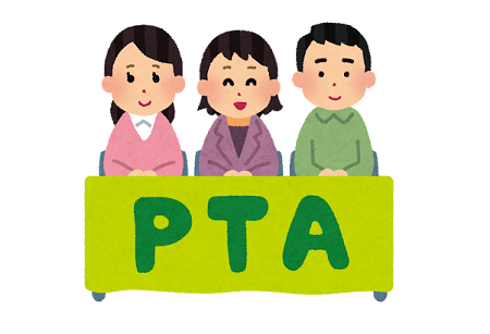 PTA 大会 登校 排除に関連した画像-01