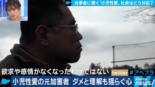 AbemaTV AbemaPrime 性犯罪者 実名 顔出し 批判 炎上に関連した画像-15