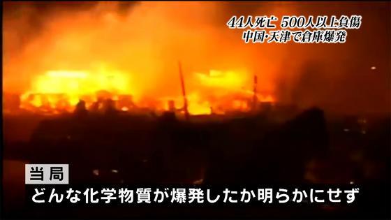 中国 天津 爆発に関連した画像-01
