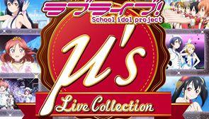 ラブライブ! μ's ブルーレイ 紅白 NHKに関連した画像-01