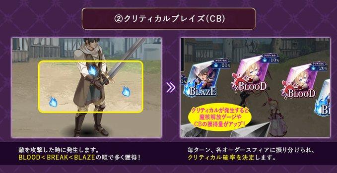 魔王の始め方 DMM FGO パクリ システム オンラインゲームに関連した画像-04