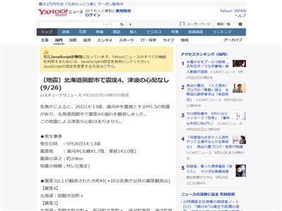 地震 北海道 沖縄に関連した画像-02