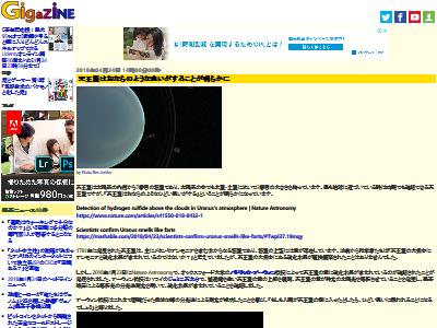 天王星 臭い おならに関連した画像-02