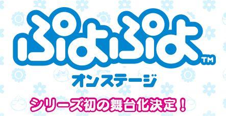 舞台版 ぷよぷよ 公開 再現度に関連した画像-01