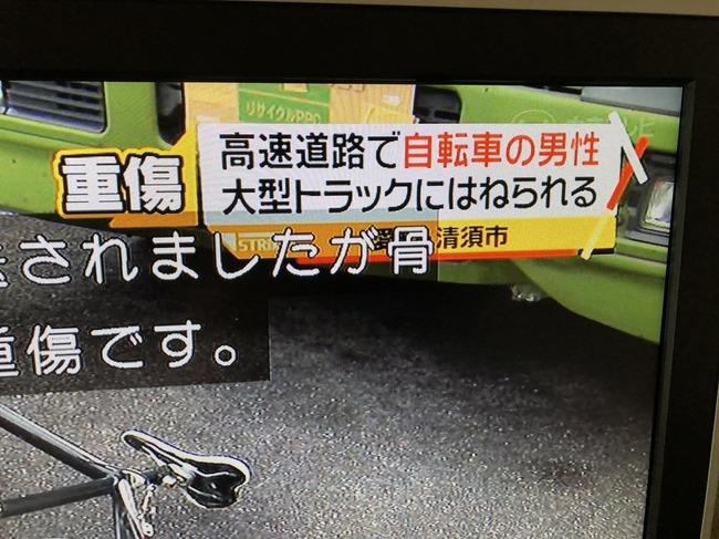 高速 自転車 トラックに関連した画像-02