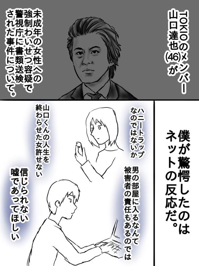 山口達也 強制わいせつ 被害者 女子高校生 批判に関連した画像-02