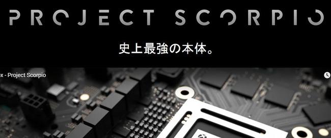 Xbox Scorpio スコーピオに関連した画像-01