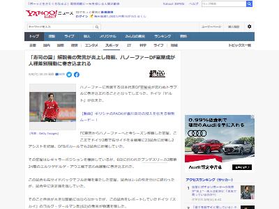 寿司 日本 ドイツ サッカー 炎上 降板 差別に関連した画像-02