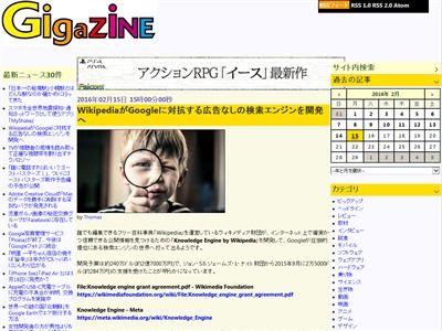検索エンジン ウィキペディア グーグル 広告に関連した画像-02