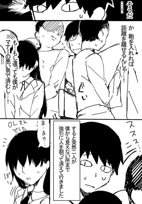 痴漢 エロ漫画家 新聞 撃退に関連した画像-04