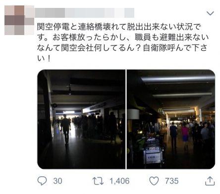 台風21号 関西空港 被災者 クレーマー 自衛隊に関連した画像-02