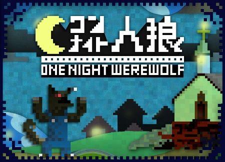 ワンナイト人狼に関連した画像-01