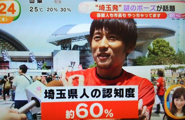 埼玉 ダサイタマ 埼玉ポーズ 普及 脱ダサイタマに関連した画像-05