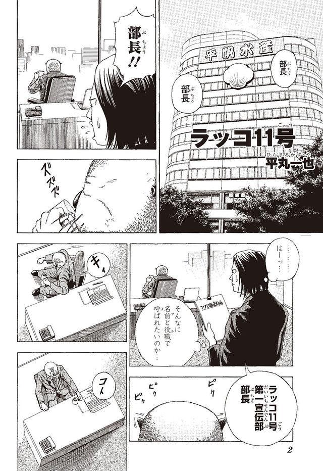 news_xlarge_bakuman_tokuten4