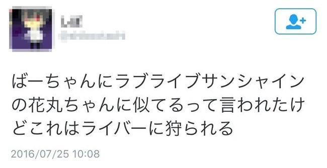 ラブライバー サンシャイン 花村 女性 オタク 自己投影に関連した画像-04
