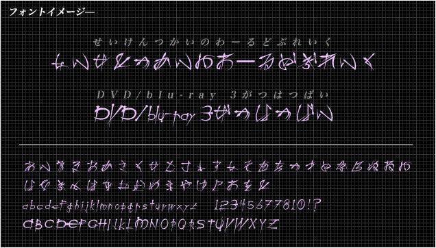 聖剣使いの禁呪詠唱 ワールドブレイク フォントに関連した画像-03