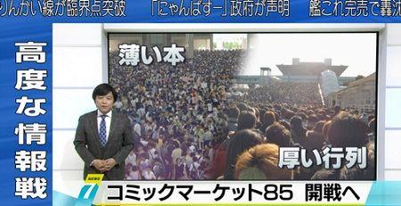冬コミ NHK C87に関連した画像-01