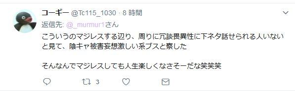 日本 闇 下着 SNS 変態 拡散 苦言 クソリプ 逆ギレに関連した画像-13