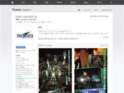 FF7 iOSに関連した画像-02
