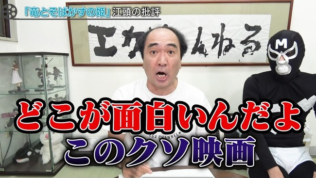 江頭2:50 エガちゃん 細田守 アニメ映画 龍とそばかすの姫 酷評に関連した画像-03