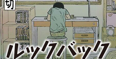 藤本タツキ 読切漫画 ルックバック 再修正 京アニ放火事件  に関連した画像-01