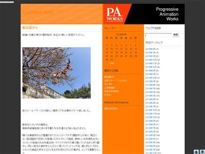 P.A.WORKS 新社屋に関連した画像-02