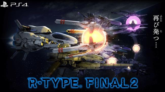 R-TYPE FINAL2 復活に関連した画像-01