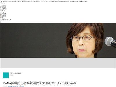 週刊文春 文春砲 DeNA 採用担当者 就活生 女子大生 セクハラに関連した画像-02