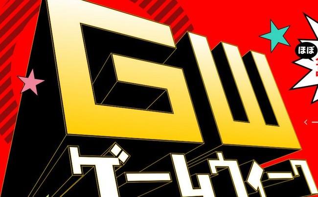 【朗報】本日からPSストアでGWの激安大量セールが開始! 『みんなのGOLF6』が最安で999円!『BF1』『ブラボ』『GTA』が半額等など