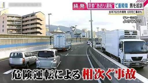 煽り運転 ドラレコ 映像 晒し ネットリンチに関連した画像-01