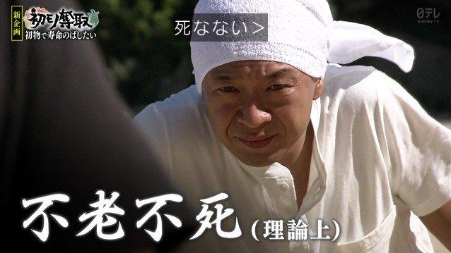 TOKIO 鉄腕ダッシュ 城島茂 リーダー 不老不死 初物 野菜 寿命に関連した画像-05