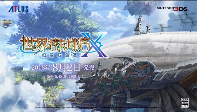 世界樹の迷宮  3DS シリーズに関連した画像-01