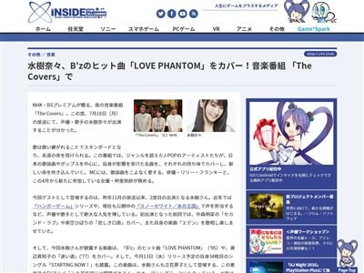 水樹奈々 B'z ビーズ ヒット曲 ラブファントム LOVE PHANTOM カバー 音楽番組 TheCovers に関連した画像-02