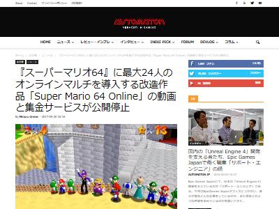 スーパーマリオ64 オンライン 非公認 無許可 Modに関連した画像-02