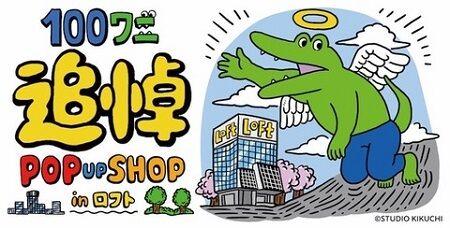100日後に死ぬワニ グッズ 渋谷ロフト 行列 転売 電通 ステマに関連した画像-01