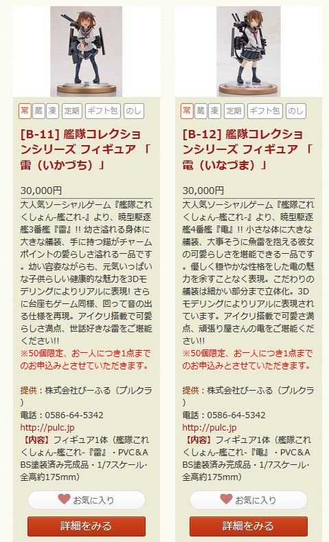 高槻市 大阪 ふるさと納税 アイドルマスター アイマス 高槻やよい グッズ に関連した画像-06