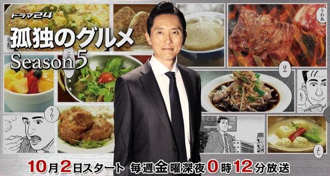 孤独のグルメ 焼き肉 ドラマ 松重豊に関連した画像-02