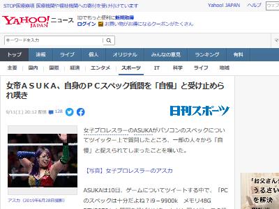 テイルズオブアライズ ASUKA 女子 プロレスラー PC スペック 自慢 クソリプに関連した画像-02