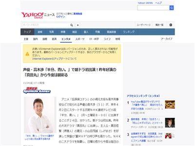 高木渉 名探偵コナン 元太 高木刑事 NHK 朝ドラ 初出演 半分、青い。に関連した画像-02