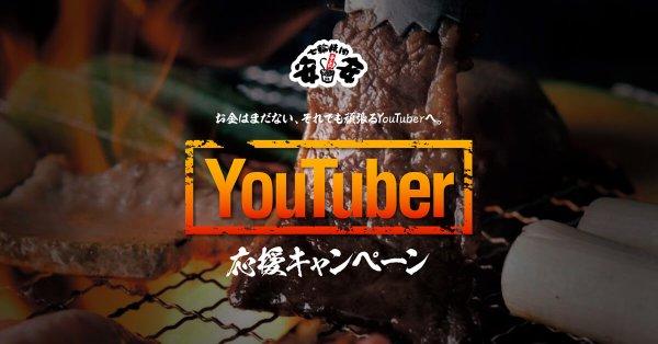 焼肉Youtuberに関連した画像-01