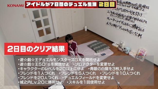 遊戯王 アイドル 監禁に関連した画像-04