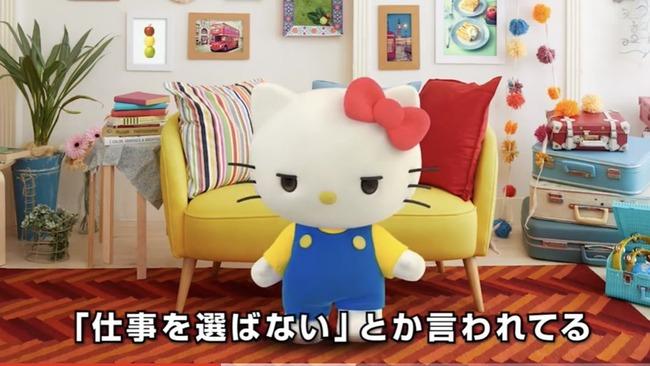 ハローキティ キティちゃん YouTuberに関連した画像-03