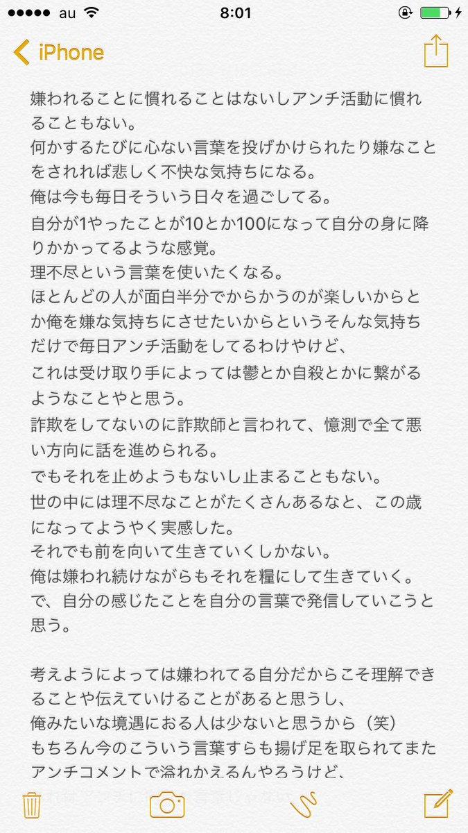 ヒカル本音に関連した画像-02
