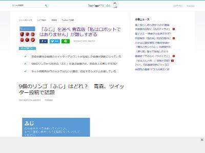 りんご ロボット 認証 ふじ Twitterに関連した画像-02