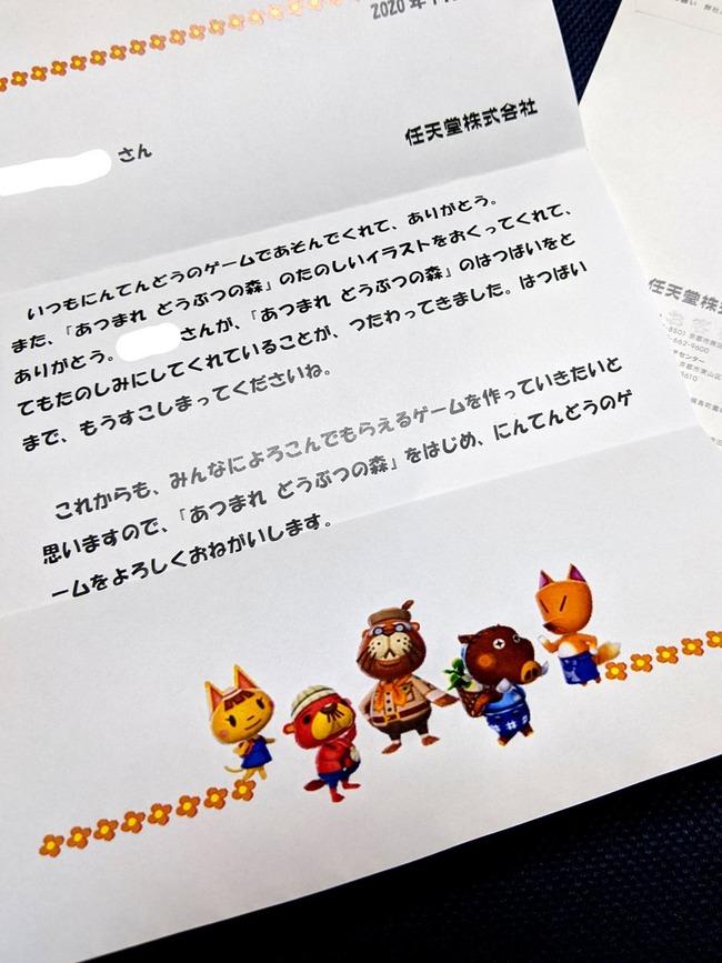 任天堂 手紙 神対応に関連した画像-02