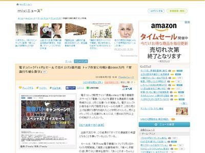 ブラックジャックによろしく ブラよろ 佐藤秀峰 電子書籍 11円セール 億単位 印税 1ヶ月 に関連した画像-02
