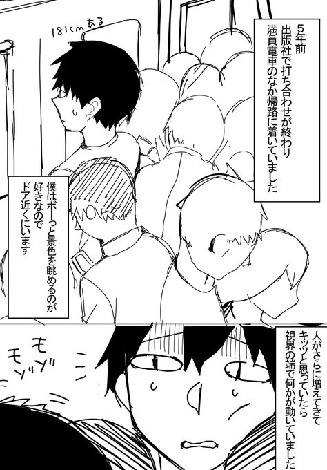 痴漢 エロ漫画家 新聞 撃退に関連した画像-02